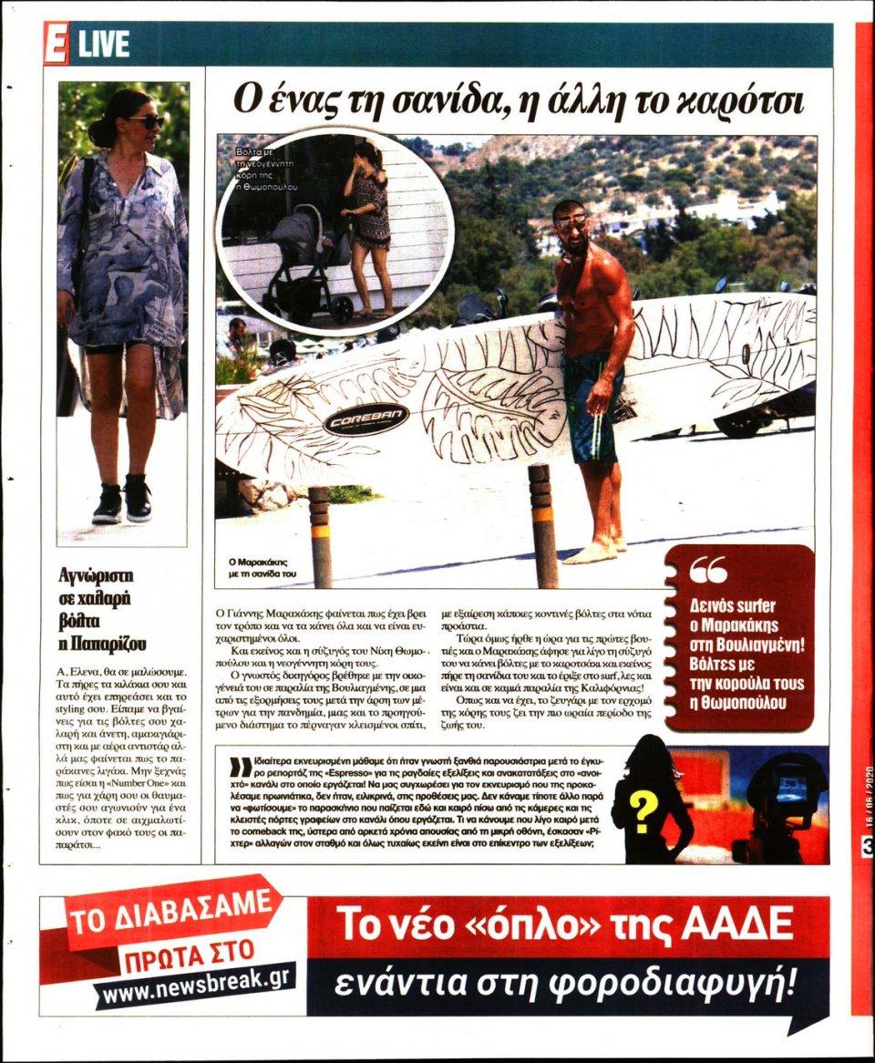 Οπισθόφυλλο Εφημερίδας - Espresso - 2020-06-16
