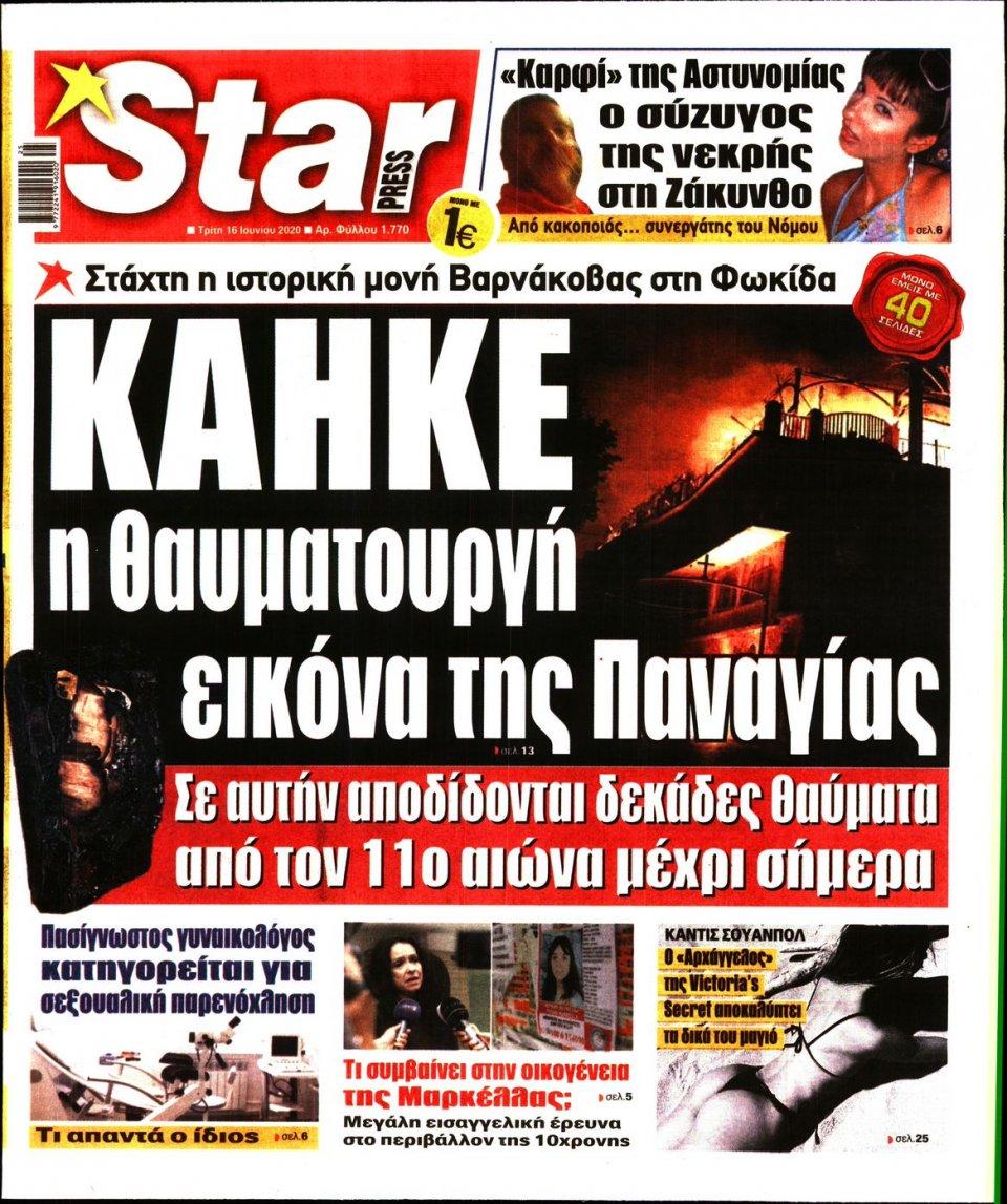 Πρωτοσέλιδο Εφημερίδας - STAR PRESS - 2020-06-16