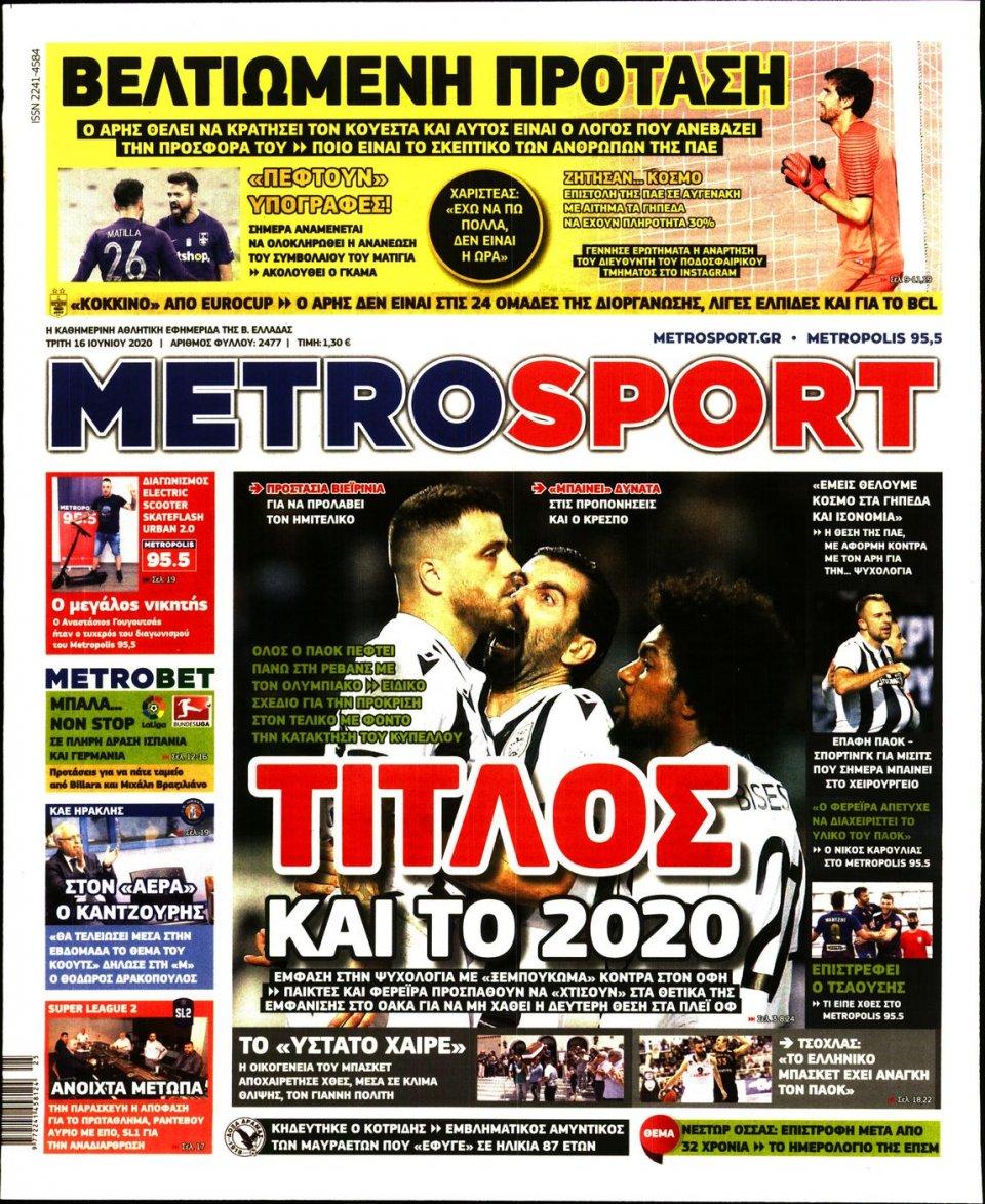 Πρωτοσέλιδο Εφημερίδας - METROSPORT - 2020-06-16