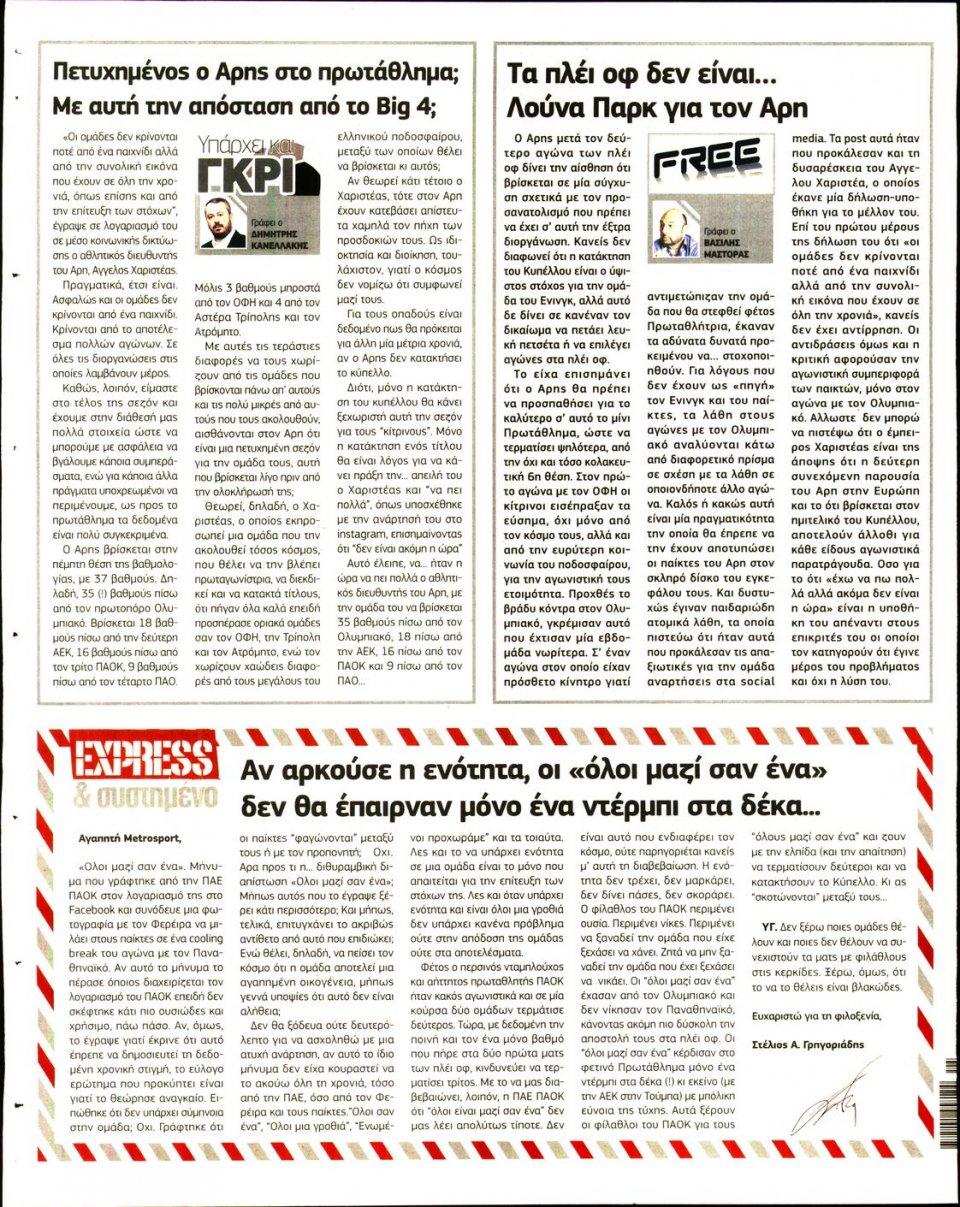 Οπισθόφυλλο Εφημερίδας - METROSPORT - 2020-06-16