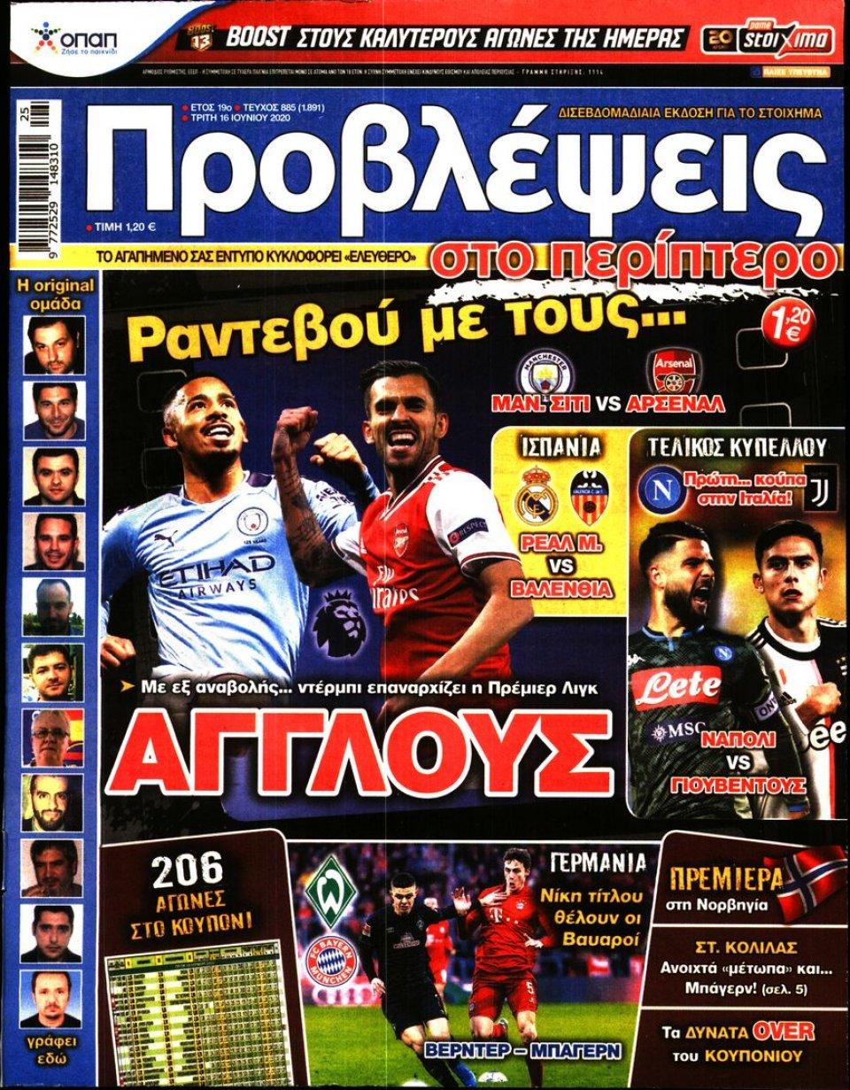 Πρωτοσέλιδο Εφημερίδας - ΠΡΟΒΛΕΨΕΙΣ - 2020-06-16