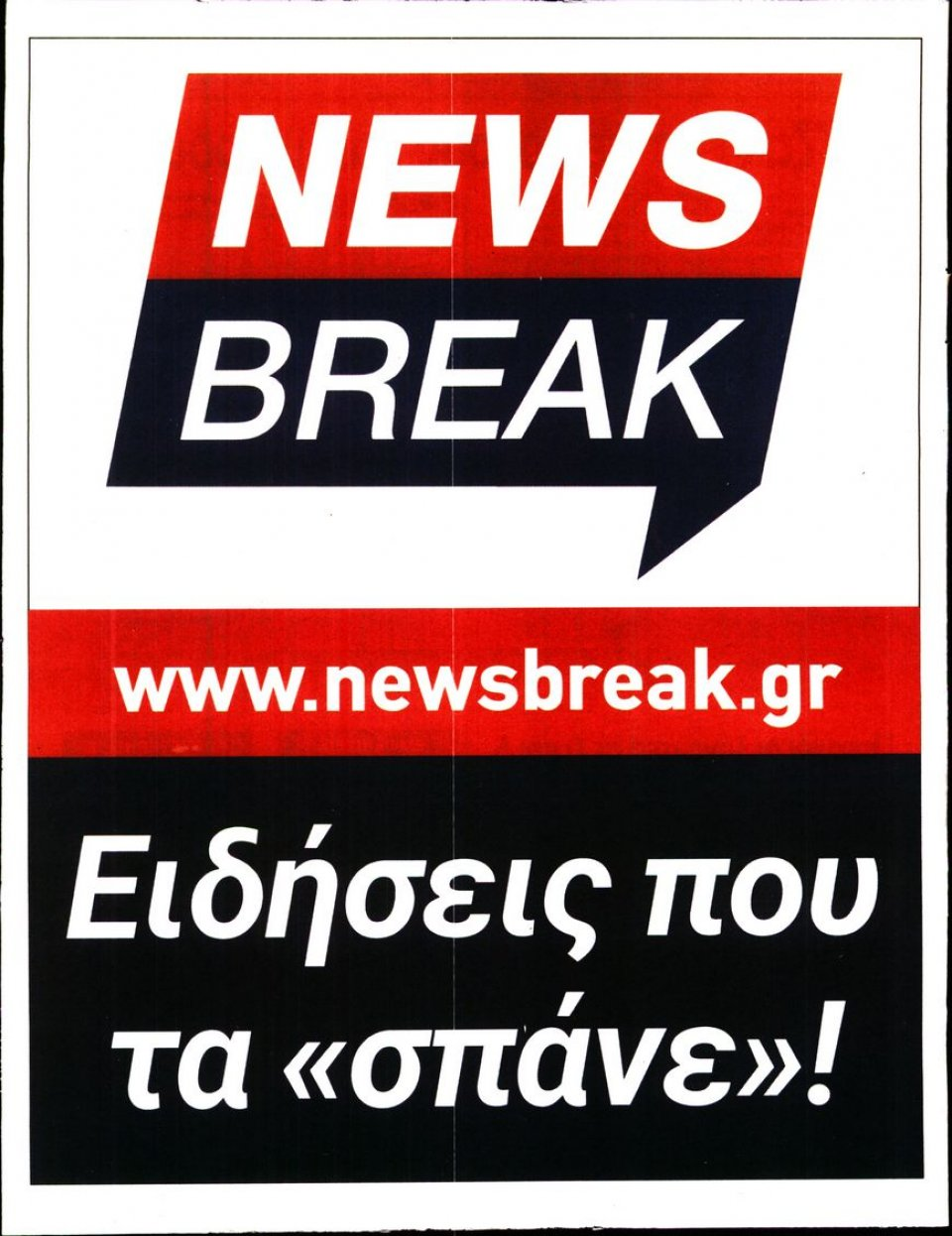 Οπισθόφυλλο Εφημερίδας - ΠΡΟΒΛΕΨΕΙΣ - 2020-06-16