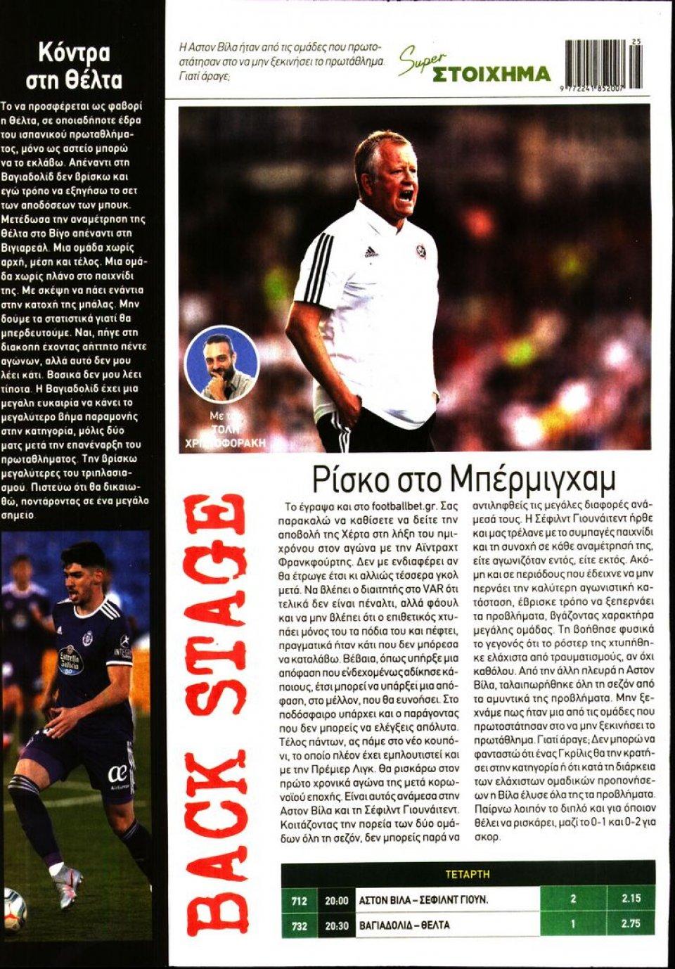 Οπισθόφυλλο Εφημερίδας - SUPER ΣΤΟΙΧΗΜΑ - 2020-06-16
