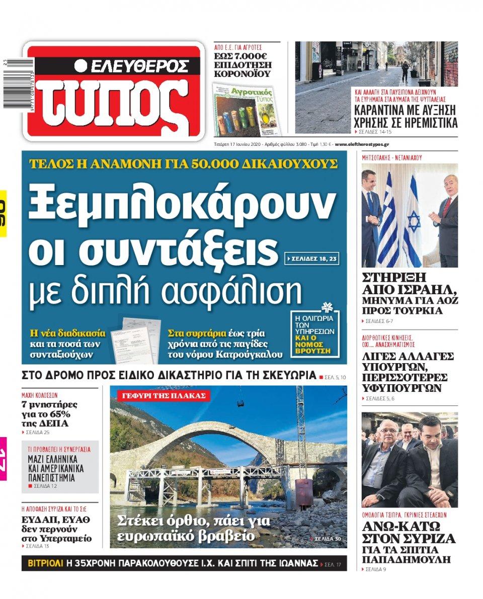 Πρωτοσέλιδο Εφημερίδας - Ελεύθερος Τύπος - 2020-06-17