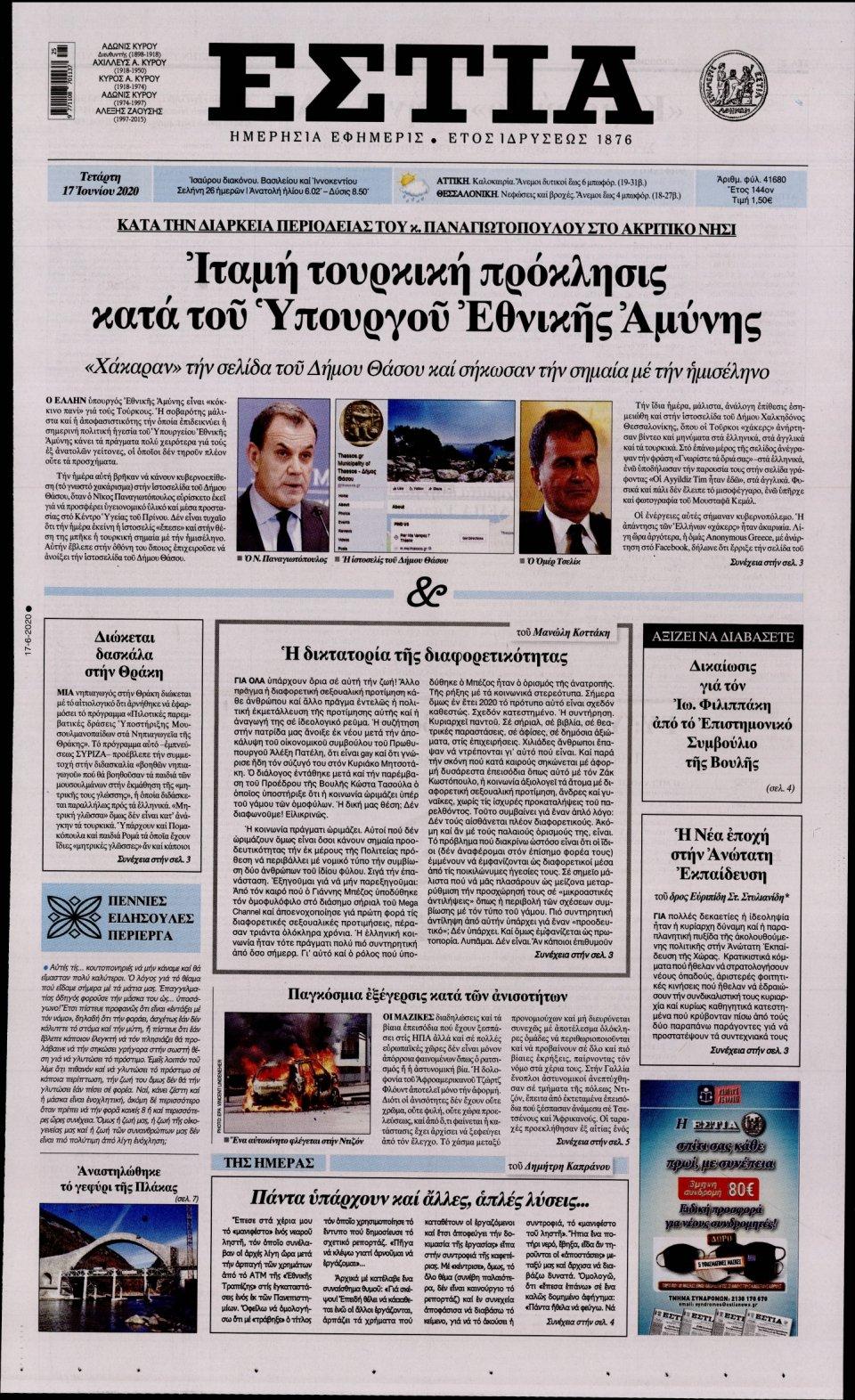 Πρωτοσέλιδο Εφημερίδας - Εστία - 2020-06-17
