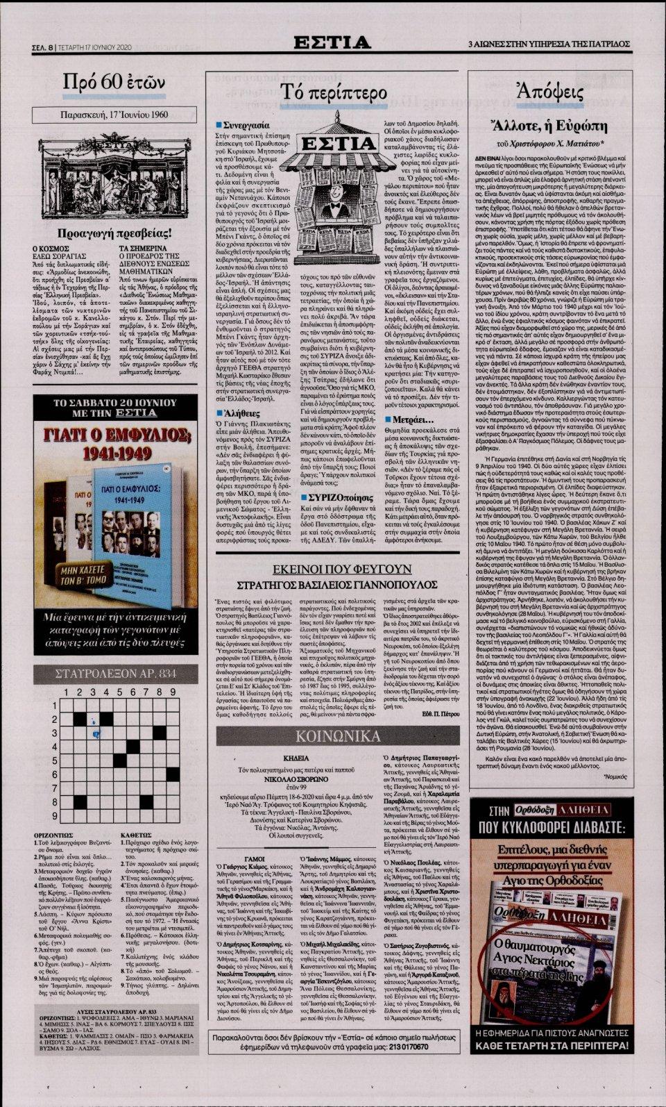 Οπισθόφυλλο Εφημερίδας - Εστία - 2020-06-17