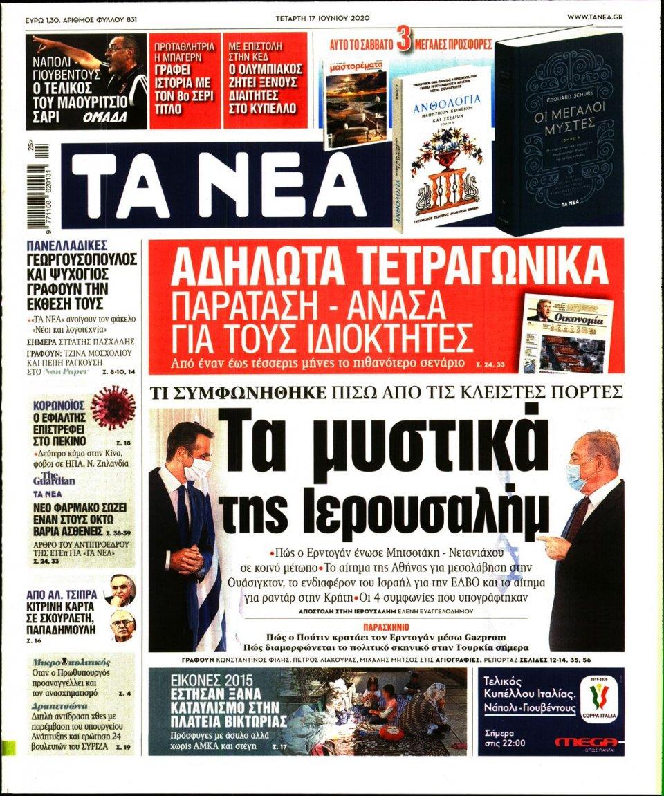 Πρωτοσέλιδο Εφημερίδας - Τα Νέα - 2020-06-17