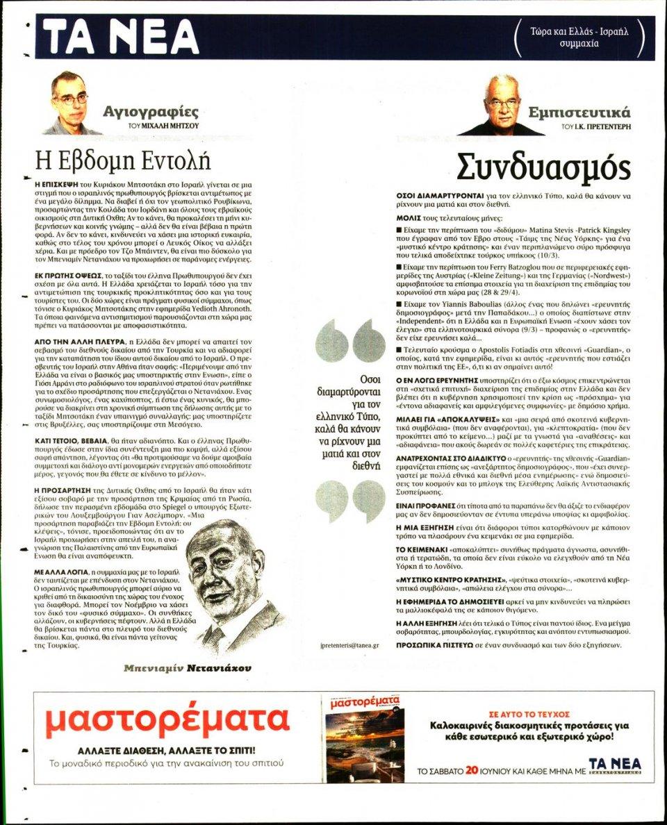 Οπισθόφυλλο Εφημερίδας - Τα Νέα - 2020-06-17