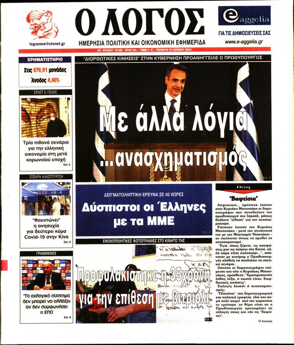 Πρωτοσέλιδο Εφημερίδας - Λόγος - 2020-06-17