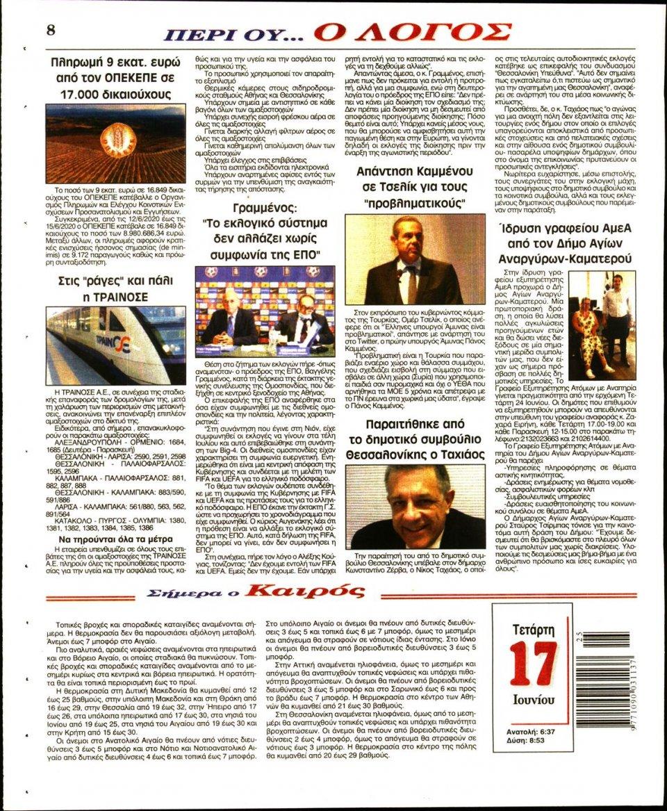 Οπισθόφυλλο Εφημερίδας - Λόγος - 2020-06-17