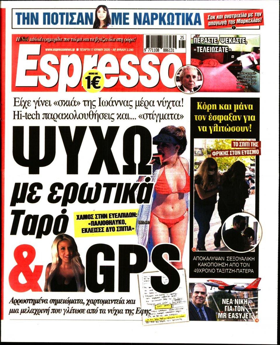 Πρωτοσέλιδο Εφημερίδας - Espresso - 2020-06-17