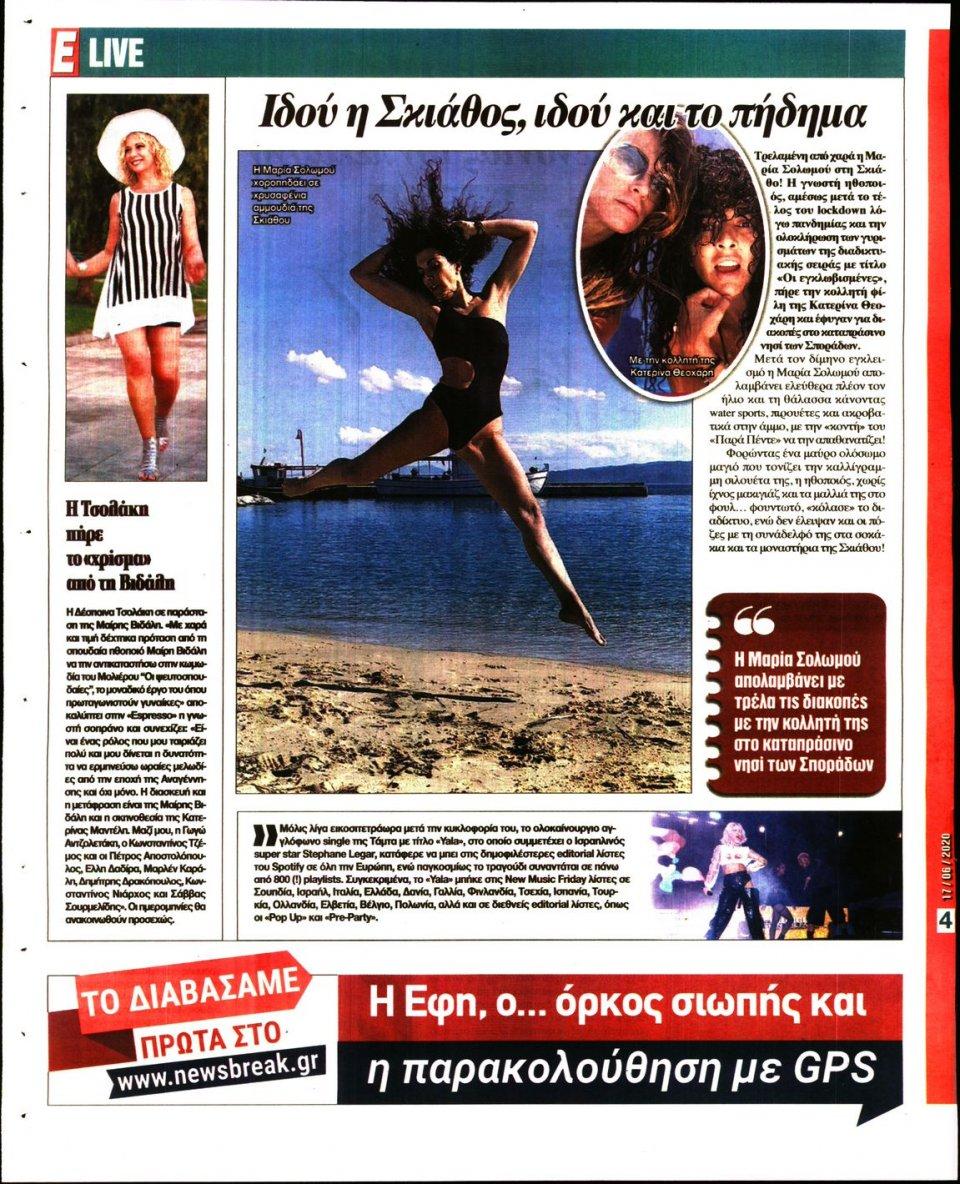 Οπισθόφυλλο Εφημερίδας - Espresso - 2020-06-17