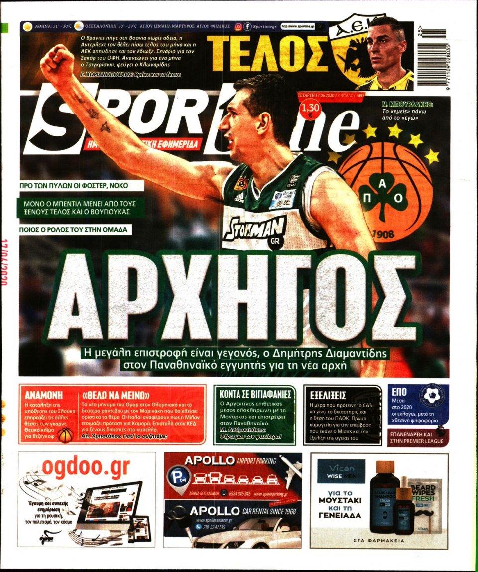 Πρωτοσέλιδο Εφημερίδας - SPORTIME - 2020-06-17