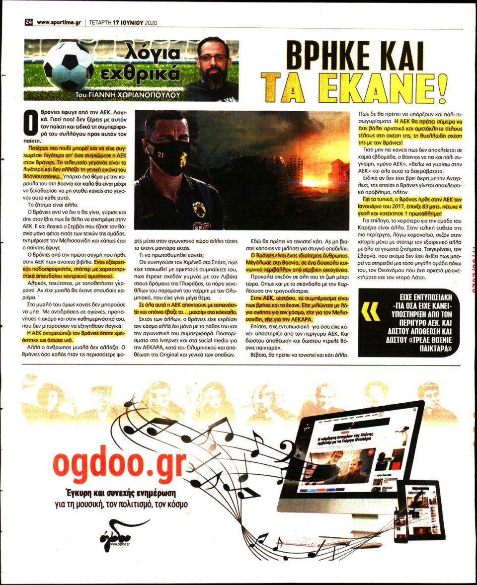 Οπισθόφυλλο Εφημερίδας - SPORTIME - 2020-06-17