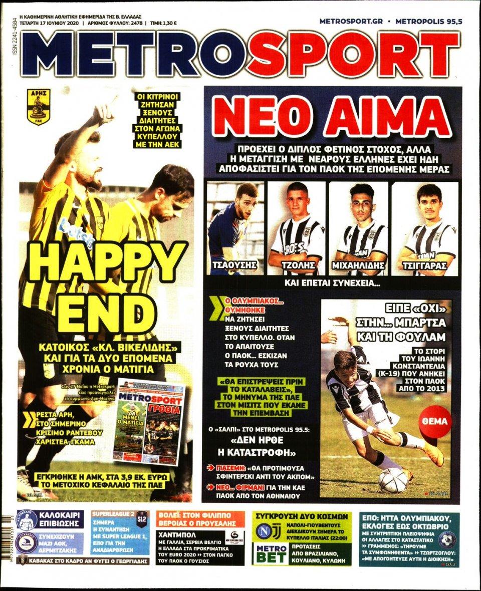 Πρωτοσέλιδο Εφημερίδας - METROSPORT - 2020-06-17