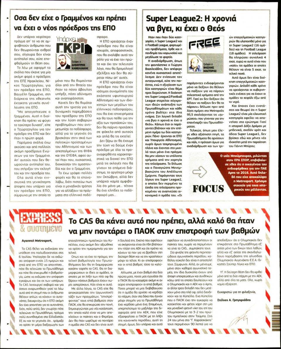 Οπισθόφυλλο Εφημερίδας - METROSPORT - 2020-06-17