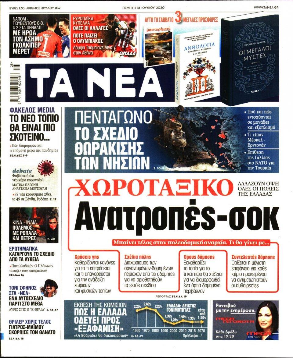 Πρωτοσέλιδο Εφημερίδας - Τα Νέα - 2020-06-18