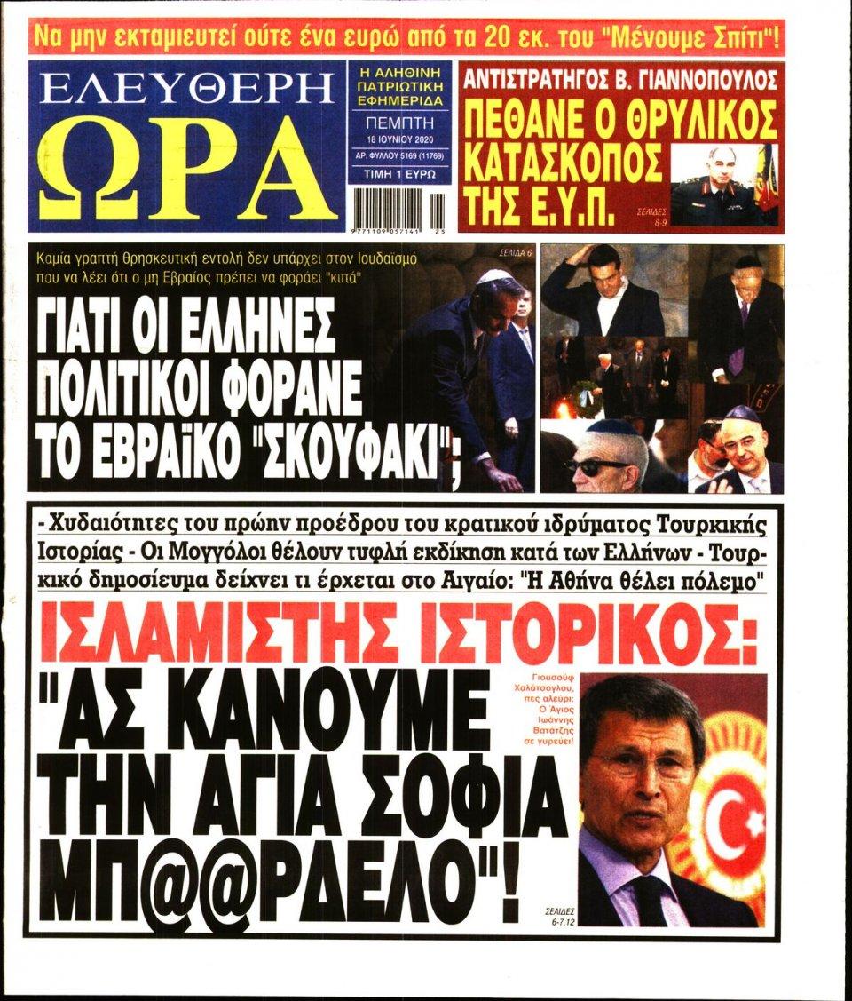 Πρωτοσέλιδο Εφημερίδας - Ελεύθερη Ώρα - 2020-06-18