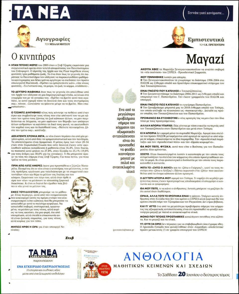 Οπισθόφυλλο Εφημερίδας - Τα Νέα - 2020-06-18