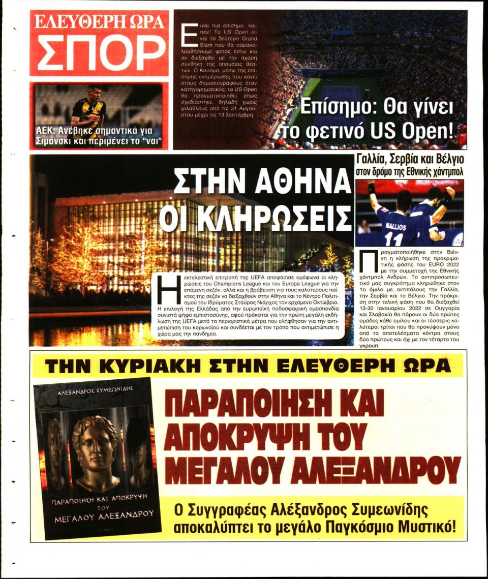 Οπισθόφυλλο Εφημερίδας - Ελεύθερη Ώρα - 2020-06-18