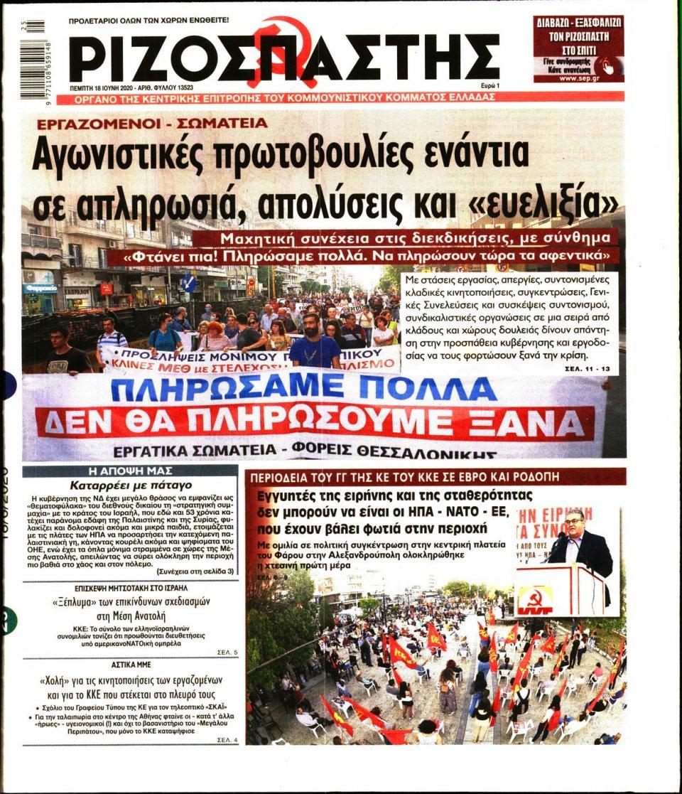 Πρωτοσέλιδο Εφημερίδας - Ριζοσπάστης - 2020-06-18