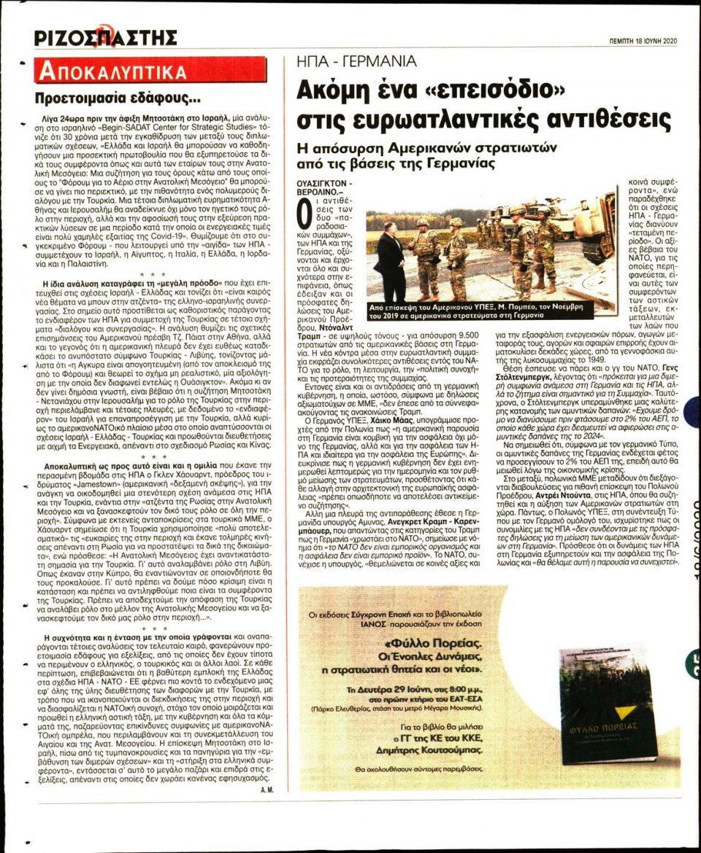 Οπισθόφυλλο Εφημερίδας - Ριζοσπάστης - 2020-06-18