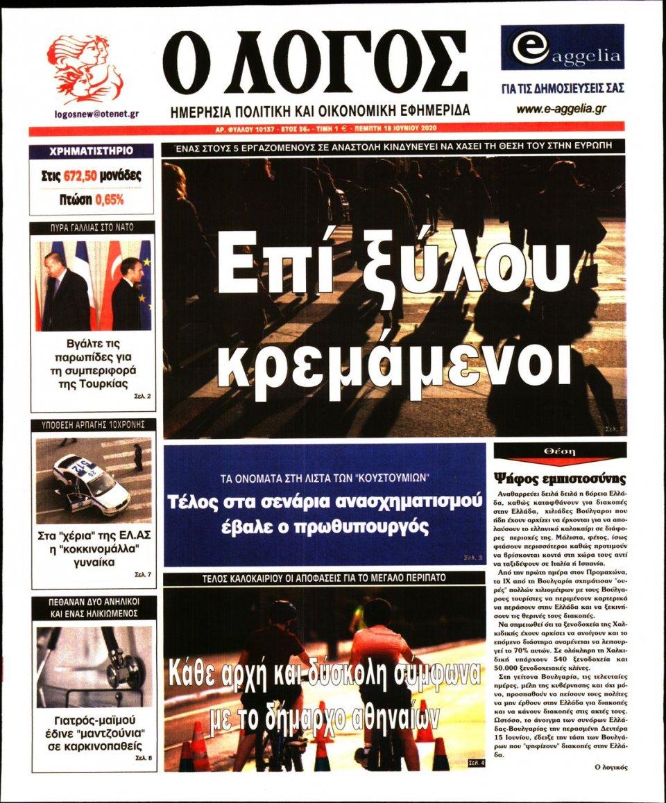 Πρωτοσέλιδο Εφημερίδας - Λόγος - 2020-06-18