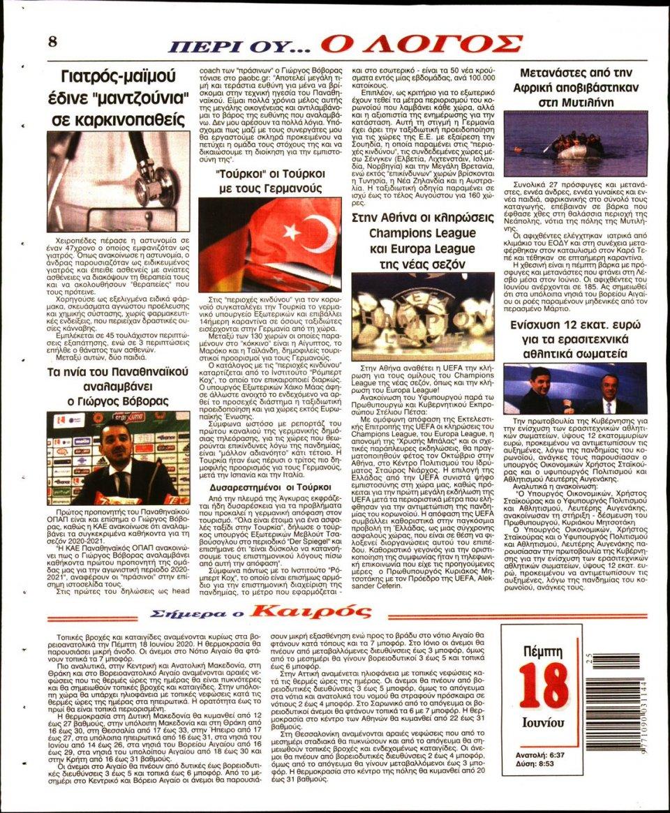 Οπισθόφυλλο Εφημερίδας - Λόγος - 2020-06-18
