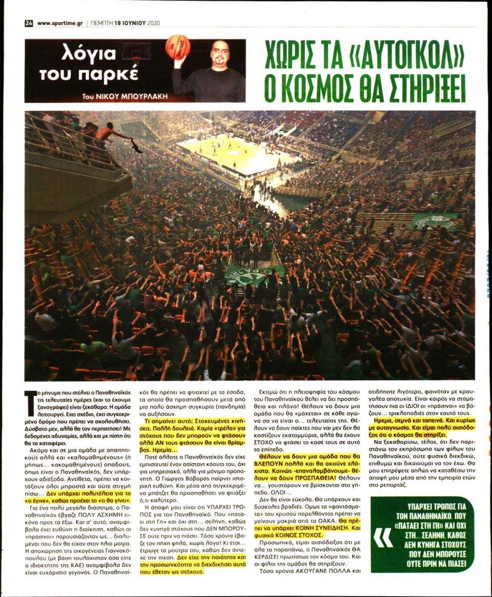 Οπισθόφυλλο Εφημερίδας - SPORTIME - 2020-06-18