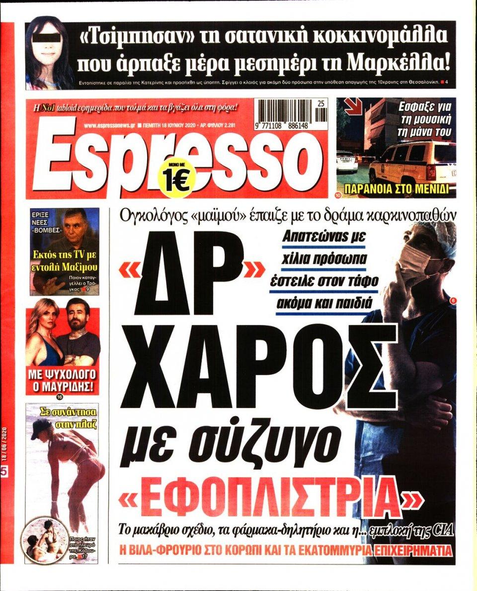 Πρωτοσέλιδο Εφημερίδας - Espresso - 2020-06-18