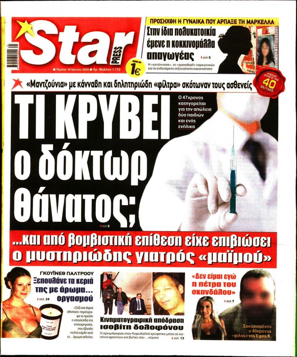 Πρωτοσέλιδο Εφημερίδας - STAR PRESS - 2020-06-18
