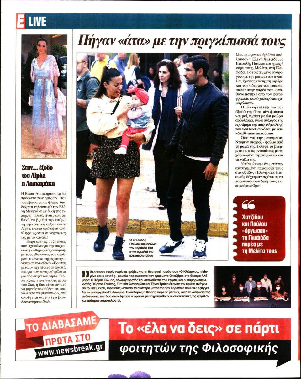 Οπισθόφυλλο Εφημερίδας - Espresso - 2020-06-18
