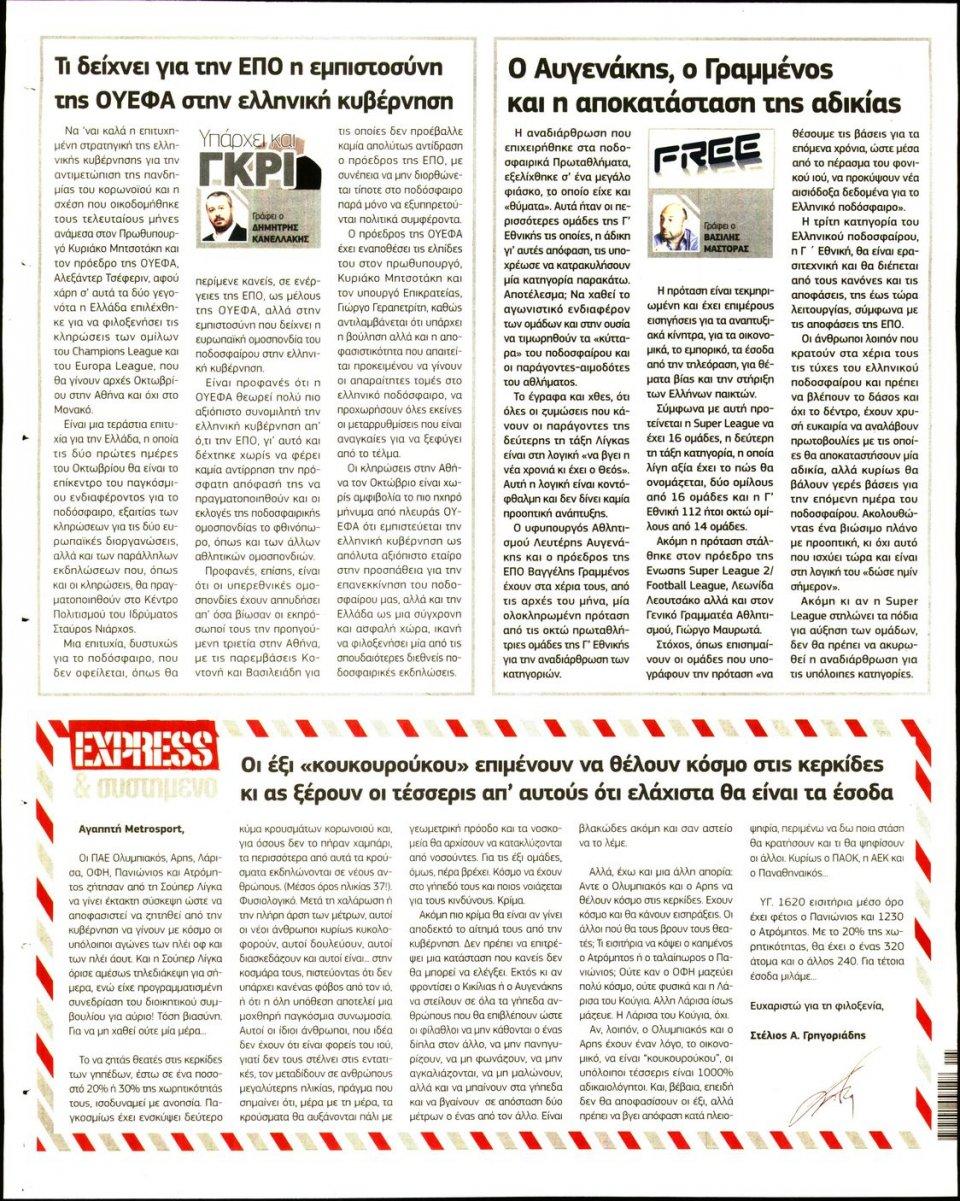 Οπισθόφυλλο Εφημερίδας - METROSPORT - 2020-06-18