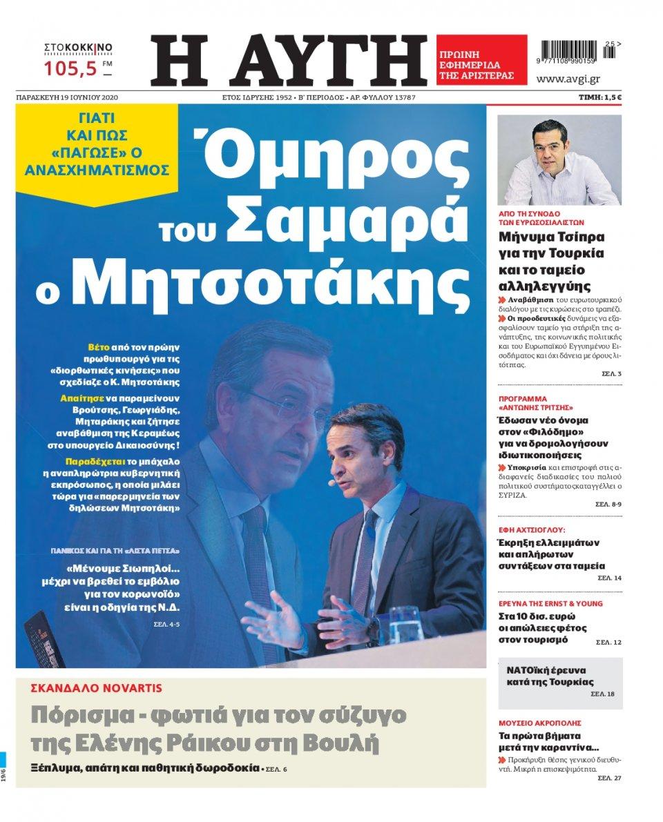 Πρωτοσέλιδο Εφημερίδας - Αυγή - 2020-06-19