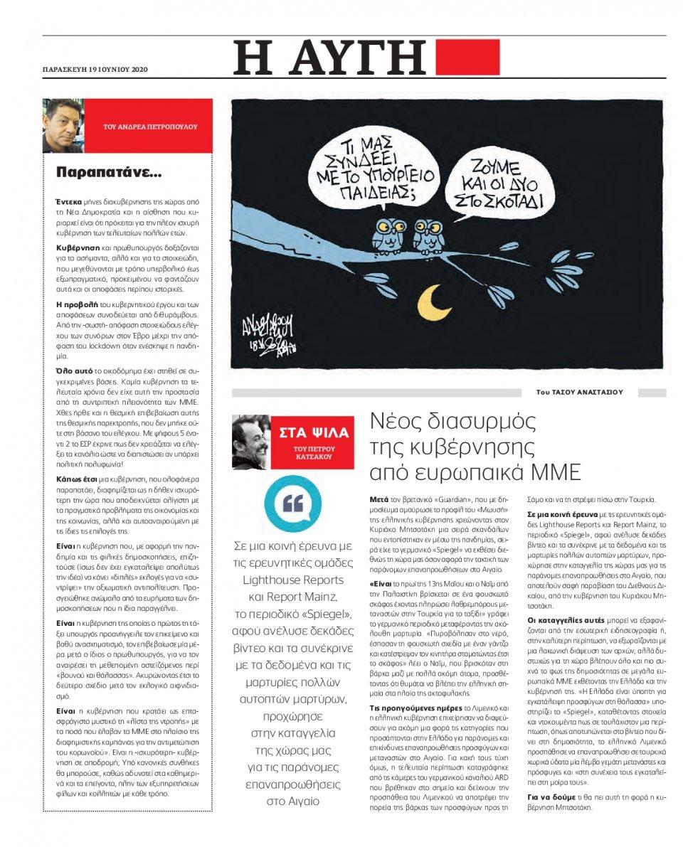 Οπισθόφυλλο Εφημερίδας - Αυγή - 2020-06-19