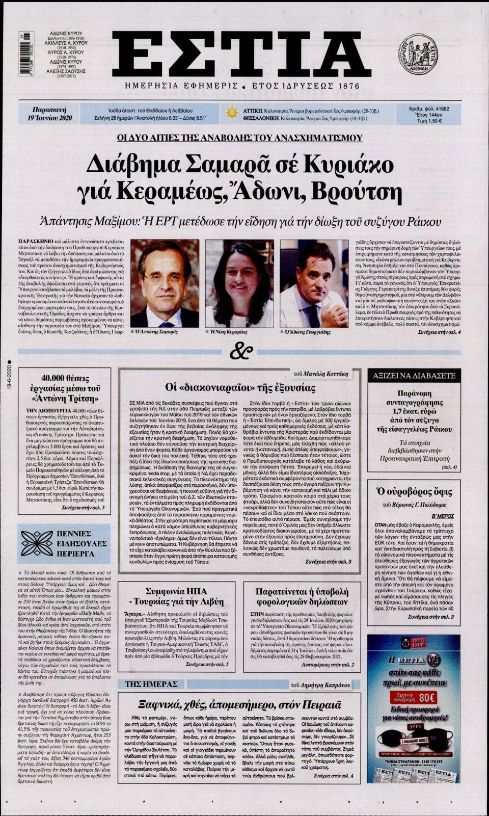 Πρωτοσέλιδο Εφημερίδας - Εστία - 2020-06-19