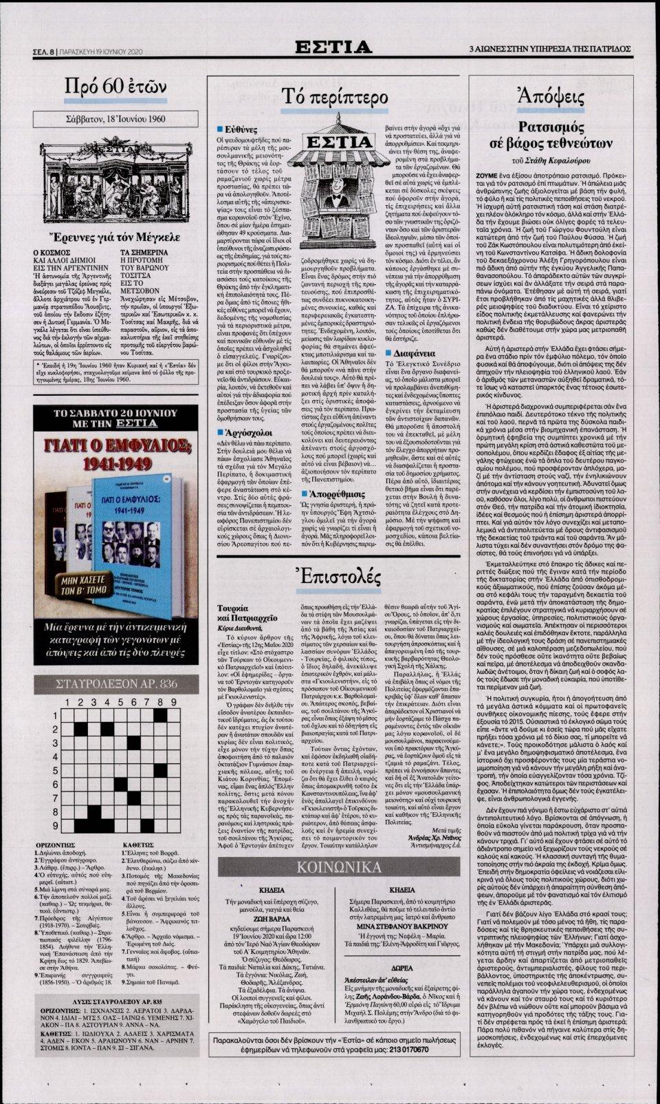 Οπισθόφυλλο Εφημερίδας - Εστία - 2020-06-19