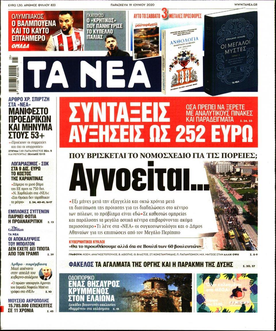 Πρωτοσέλιδο Εφημερίδας - Τα Νέα - 2020-06-19