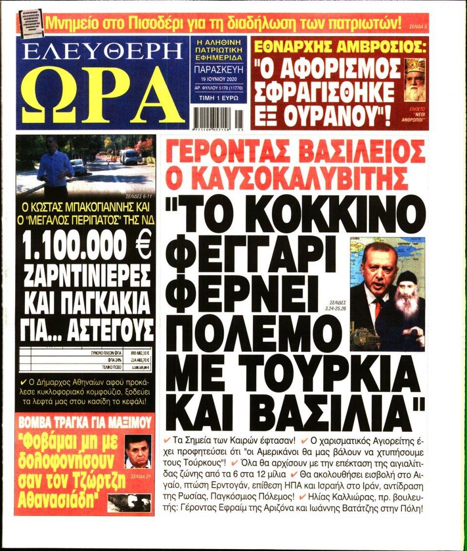 Πρωτοσέλιδο Εφημερίδας - Ελεύθερη Ώρα - 2020-06-19