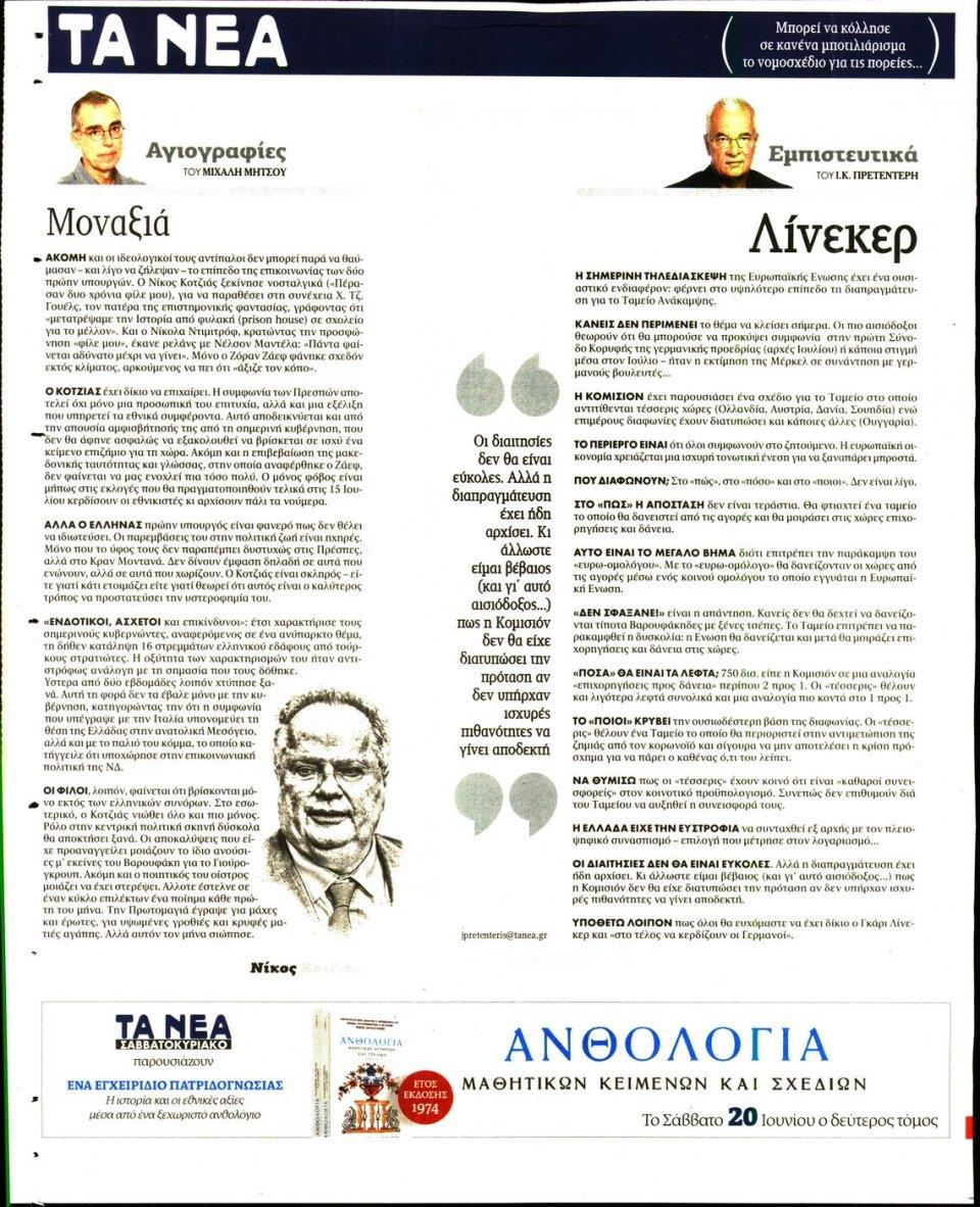 Οπισθόφυλλο Εφημερίδας - Τα Νέα - 2020-06-19