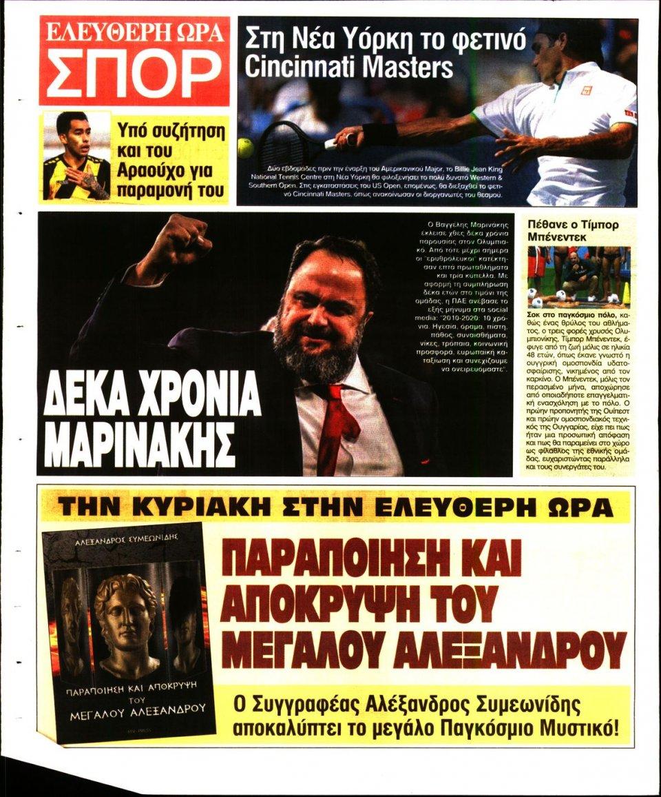 Οπισθόφυλλο Εφημερίδας - Ελεύθερη Ώρα - 2020-06-19