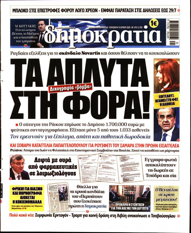 Πρωτοσέλιδο Εφημερίδας - ΔΗΜΟΚΡΑΤΙΑ - 2020-06-19