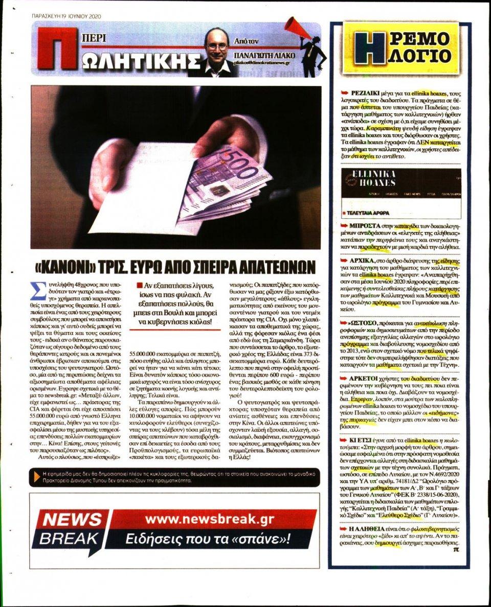 Οπισθόφυλλο Εφημερίδας - ΔΗΜΟΚΡΑΤΙΑ - 2020-06-19