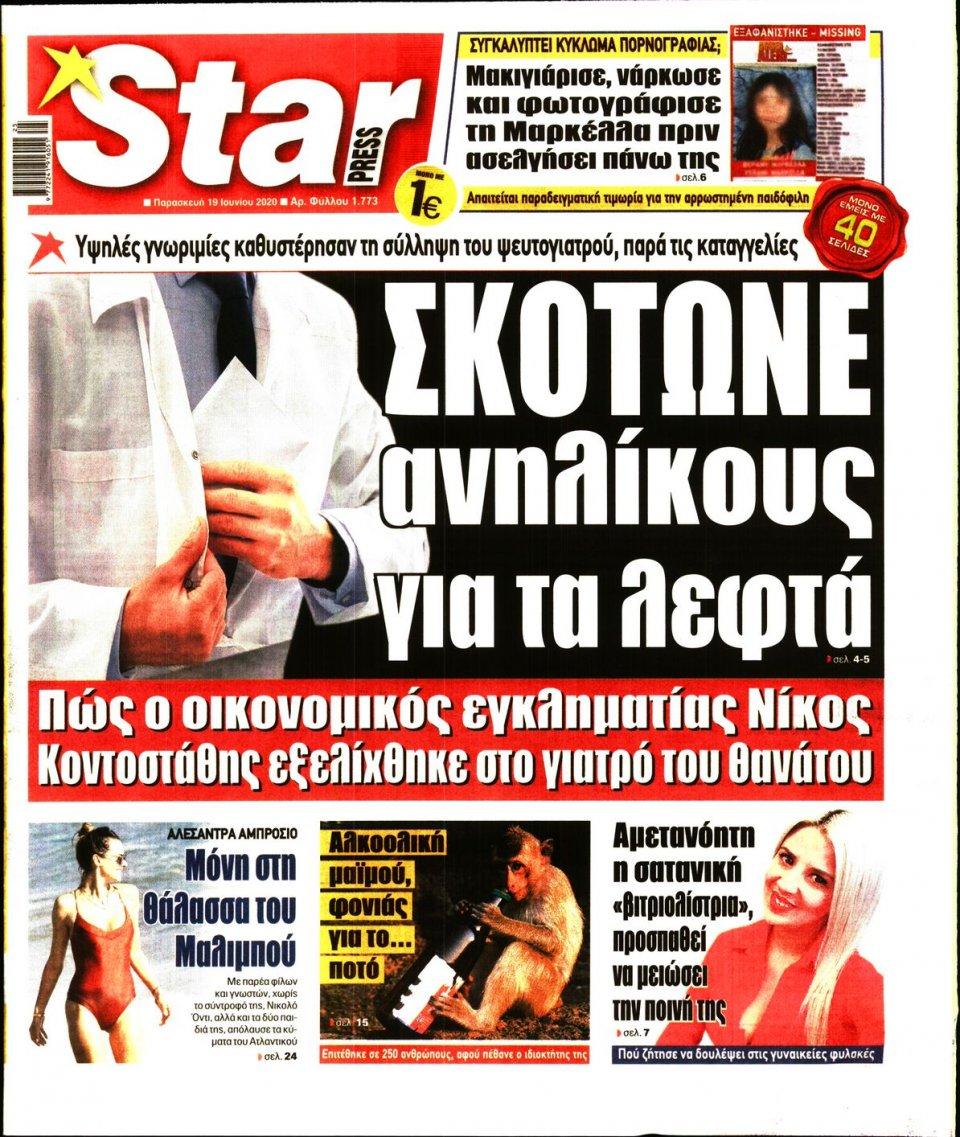 Πρωτοσέλιδο Εφημερίδας - STAR PRESS - 2020-06-19