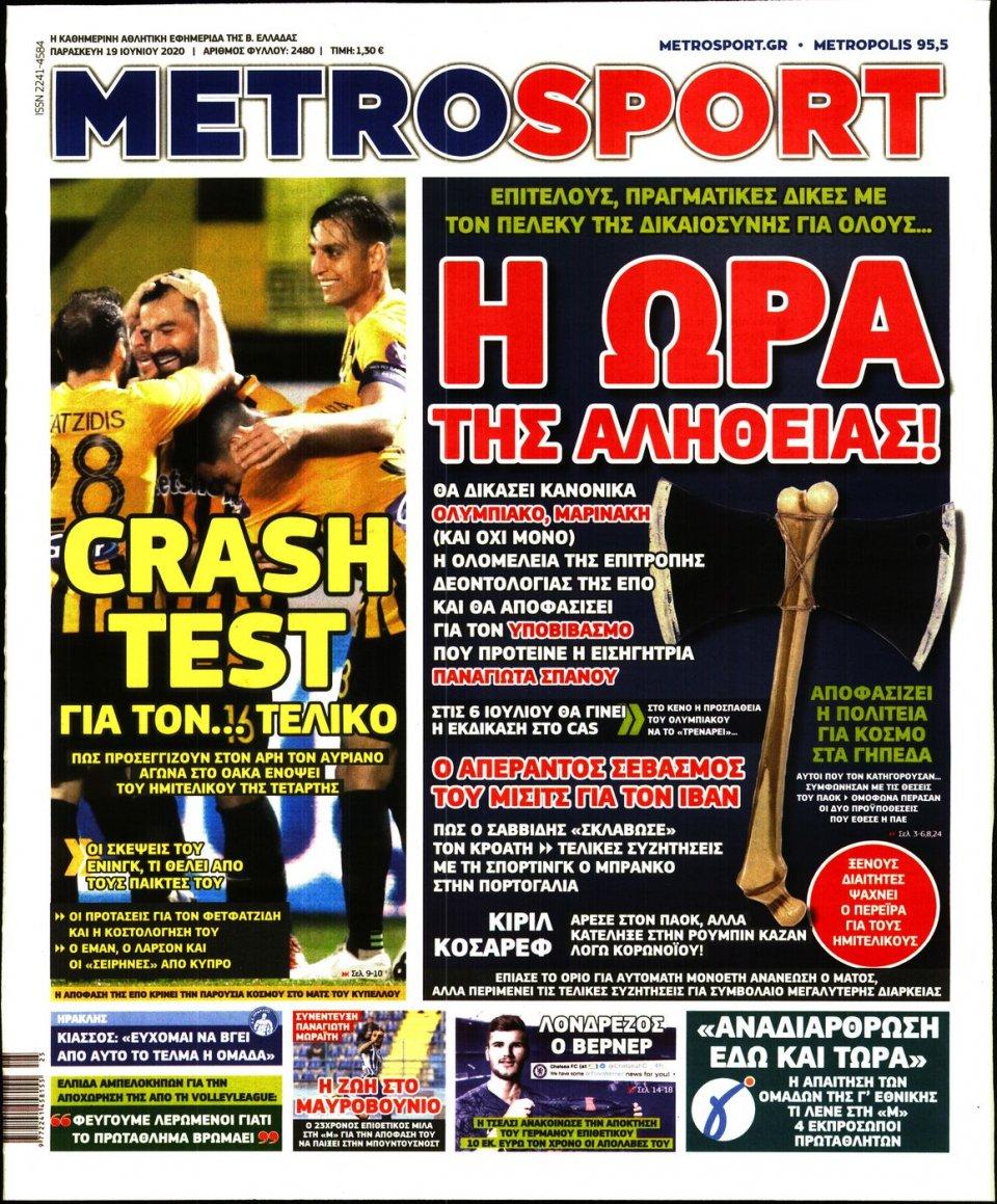 Πρωτοσέλιδο Εφημερίδας - METROSPORT - 2020-06-19