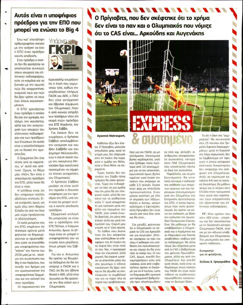 Οπισθόφυλλο Εφημερίδας - METROSPORT - 2020-06-19