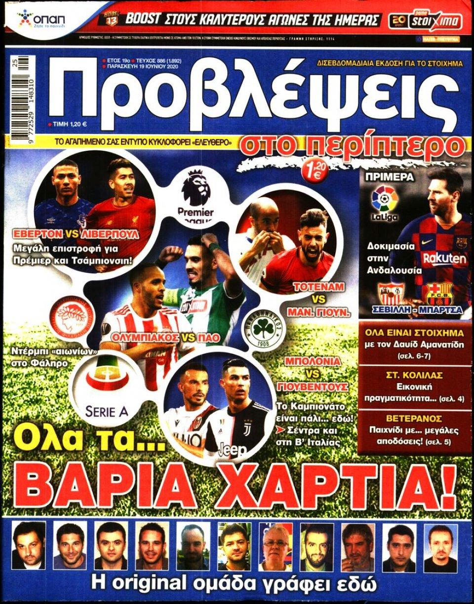 Πρωτοσέλιδο Εφημερίδας - ΠΡΟΒΛΕΨΕΙΣ - 2020-06-19