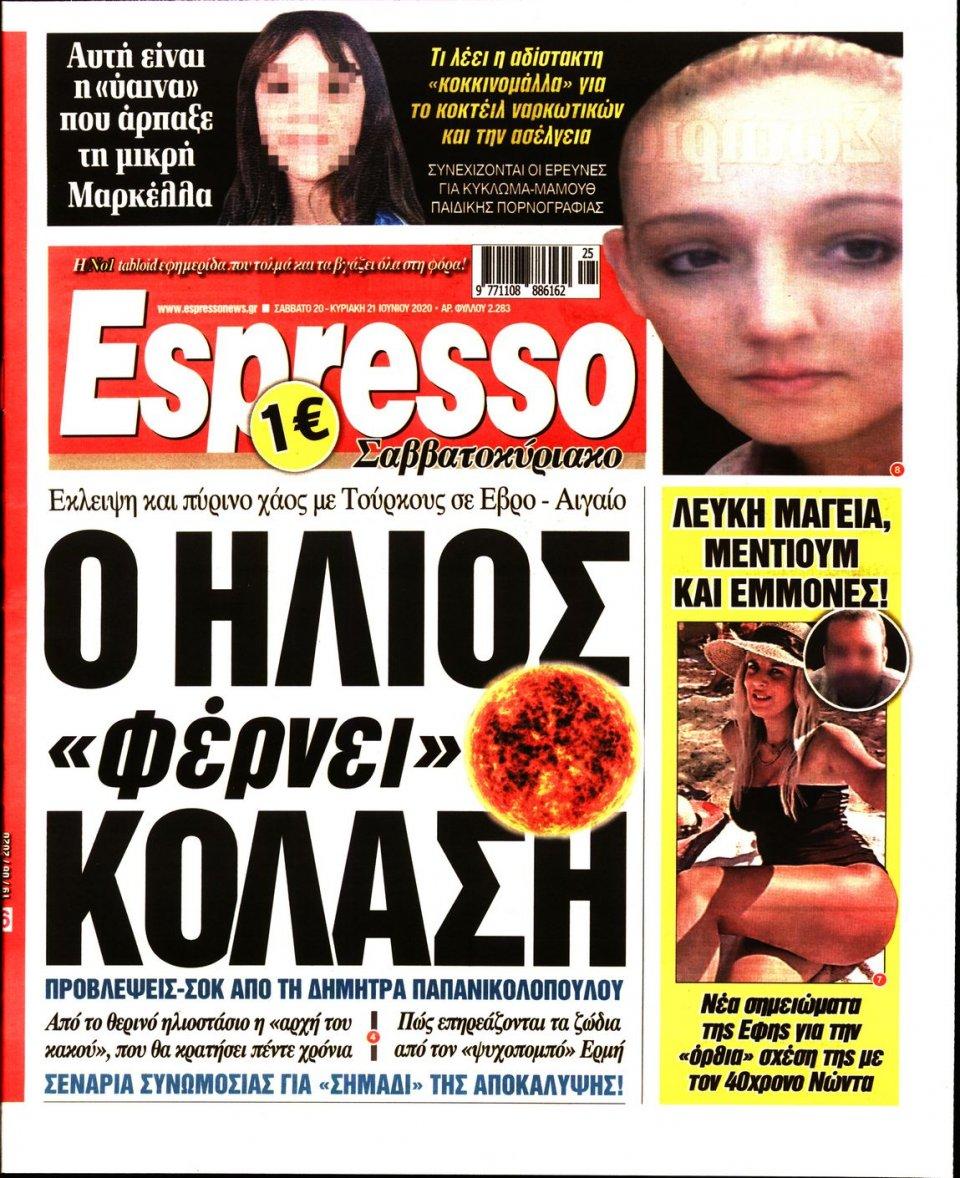 Πρωτοσέλιδο Εφημερίδας - Espresso - 2020-06-20
