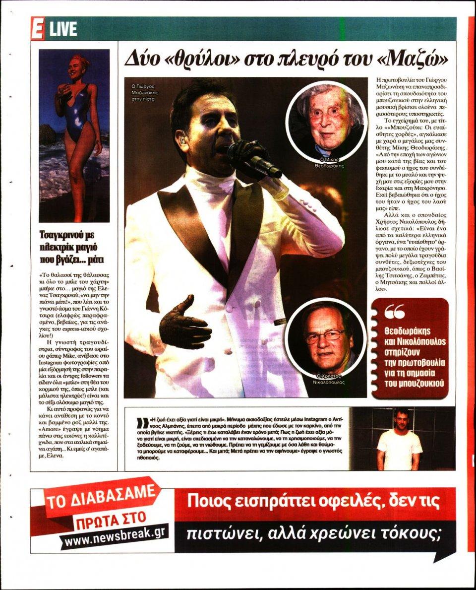 Οπισθόφυλλο Εφημερίδας - Espresso - 2020-06-20
