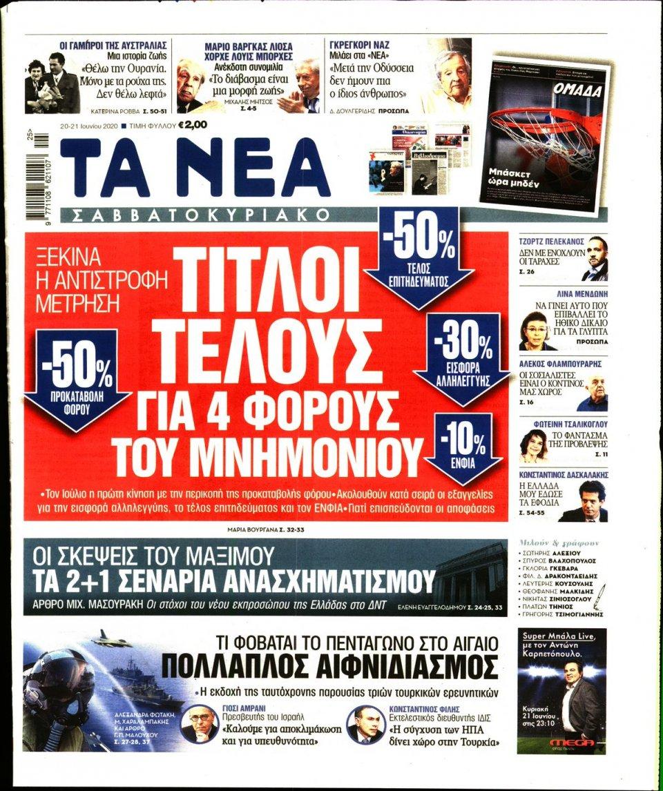 Πρωτοσέλιδο Εφημερίδας - Τα Νέα - 2020-06-20
